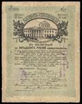 Ялта. 50 рублей 1917 г. Надпечатка отделения Государственного Банка на Займе Свободы о хождении наравне с кредитными билетами