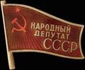 Знак «Съезд народных депутатов СССР»