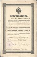 Свидетельство о признании потомственного дворянства 1906 г.