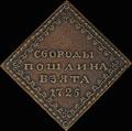 Бородовой знак 1725 г.