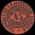 Симферополь. Товарищество А.И. Абрикосова сыновей. Металлическая бона 45 копеек