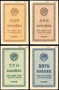 Лот из четырех разменных бон 1924 г.: