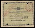 Харбин. Концертный зал «Палермо» 1-й Русской Артели. Расписка 50 рублей