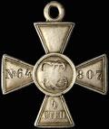 Георгиевский крест IV степени № 64 807