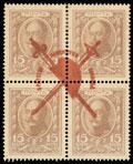 Разменные марки-деньги 15 копеек 1915 г.