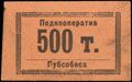 Екатеринослав. Подкооператив Губсобеса. 500000 рублей