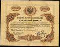 Государственный кредитный билет 1 рубль 1865 г.