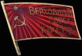 Знак «Верховный Совет Карело-Финской ССР»
