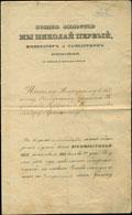 Указ о награждении знаком отличия за 15 лет беспорочной службы на владимирской ленте