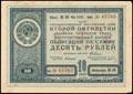 Государственный внутренний заем второй пятилетки (выпуск третьего года) 1935 г. Облигация на сумму 10 рублей
