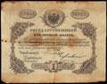 Государственный кредитный билет 1 рубль серебром 1858 г.