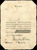 Государственная ассигнация 25 рублей 1810 г.
