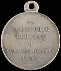 «За усмирение Венгрии и Трансильвании. 1849»