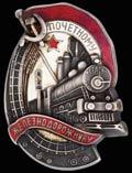 Знак «Почетный железнодорожник»
