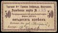Молочанск. Торговля наследницы Германа Нейфельда. Разменная марка 50 копеек