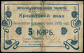 Ямполь. Ссудно-сберегательное товарищество. Кредитный знак 5 карбованцев 1919 г.