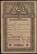 Иркутское потребительское общество. Продовольственная трудовая карточка 1921 г.