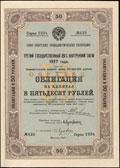 Третий государственный 8% внутренний заем 1927 г. Облигация 50 рублей