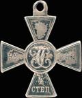 Знак отличия военного ордена Святого Георгия IV степени № 52 853
