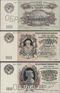 Лот из трех государственных денежных знаков СССР 1923 г.
