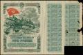 Третий государственный военный заем 1944 г. Облигация 100 рублей
