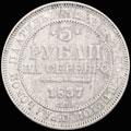 3 рубля 1837 г.