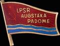 Знак «Верховный Совет Латвийской ССР»