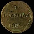Полушка 1804 г.
