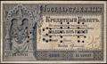 Государственный кредитный билет 25 рублей 1887 г.