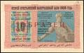 Второй крестьянский выигрышный заем 1925 г. Облигация в 10 рублей