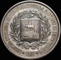 «Сибирско-Уральская научно-промышленная выставка в Екатеринбурге. 1887»