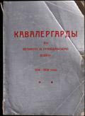 В.Н. Звегинцев «Кавалергарды в великую и гражданскую войну. 1914 –1920 год.»