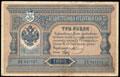 Государственный кредитный билет 3 рубля 1898 г.