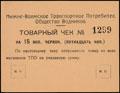 Царицын. Нижне-Волжское транспортное потребительское общество Водников. Товарный чек 15 червонных копеек