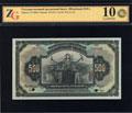 Государственный кредитный билет 500 рублей 1919 г.