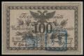 Правительство Российской восточной окраины. Казначейский знак 100 рублей 1920 г.