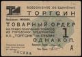 Всесоюзное объединение «Торгсин». Товарный ордер 1 копейка 1932 г.