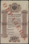Государственный кредитный билет 25 рублей серебром 1843 г.