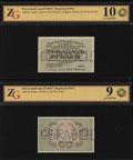 Расчетный знак РСФСР 30 рублей 1919 г.