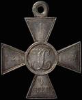 Георгиевский крест IV степени № 1 126 187