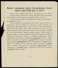 Описание фальшивого билета Государственного Казначейства серии LXVIII и серии СIV