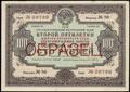 Государственный внутренний заем второй пятилетки (выпуск четвертого года). Облигация 100 рублей 1936 г.