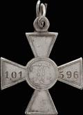 Знак отличия военного ордена Святого Георгия без степени № 101596