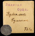 Данг 761 г.х. (1359–1360 гг.)