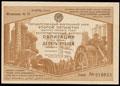 Государственный внутренний заем второй пятилетки (выпуск первого года). Облигация на сумму 10 рублей 1933 г.