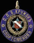 Призовой жетон Санкт-Петербургского кружка спортсменов