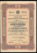 Четвертый государственный 8% внутренний заем 1928 г. Облигация 50 рублей