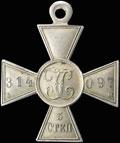 Георгиевский крест III степени № 314097