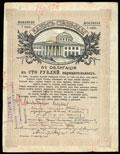 Батум. 100 рублей 1917 г. Надпечатка отделения Народного банка о хождении наравне с кредитными билетами