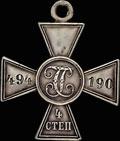 Георгиевский крест IV степени № 494 190